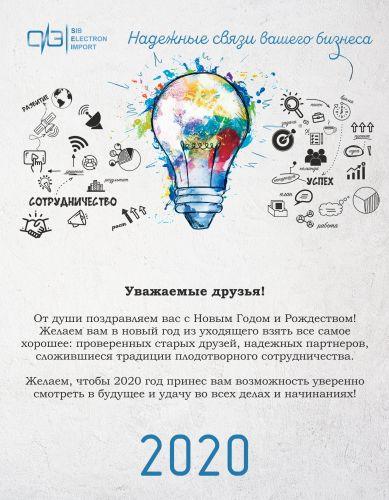 открытка_2020_rus