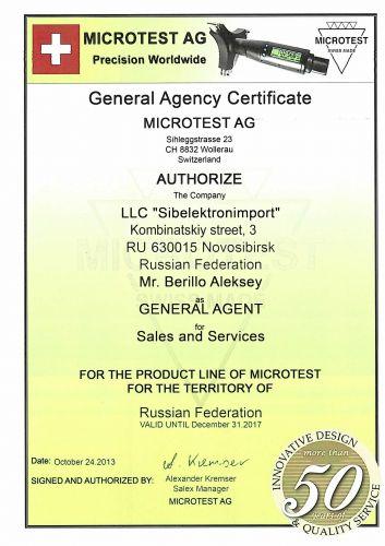 Сертификат Microtest